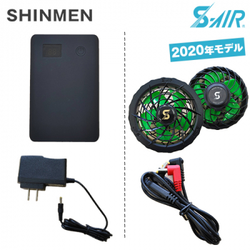 SK301 シンメン S-AIR ULTIMATE 12Vファンバッテリーフルセット