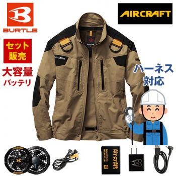 空調服 バートル AC1141SET-B