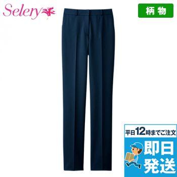 S-51251 SELERY(セロリー) パンツ