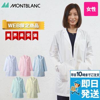 [ネット限定商品]81-581 582 583 584 585 MONTBLANC 女子シングル診察衣 長袖