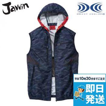 自重堂Jawin 54120 [春夏用]空調服 ベスト(フード付き) ポリ100%