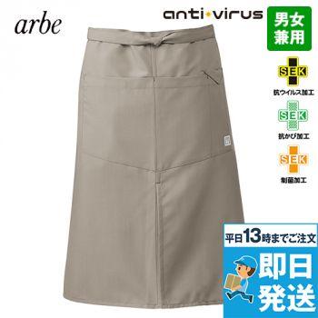 T-8701 チトセ(アルベ) 抗ウイルス加工 腰下エプロン(男女兼用)