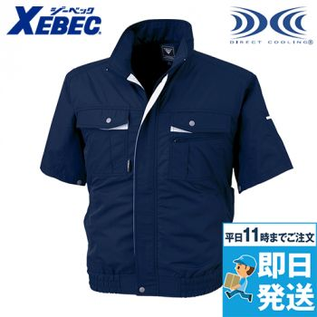 ジーベック XE98022 [春夏用]空調服 テクノクリーン(R)DE 半袖ブルゾン