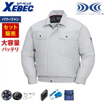 ジーベック XE98007SET-H [春夏用]空調服セット 長袖ブルゾン