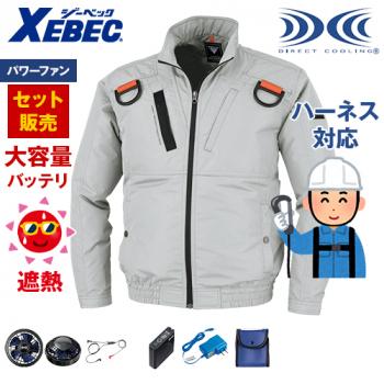 ジーベック XE98103SET-H [春夏用]空調服セット 遮熱 ハーネス対応 長袖ブルゾン ポリ100%