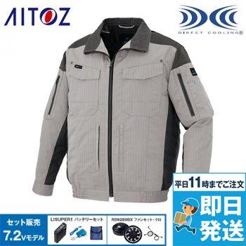 AZ-30699SET アイトス 空調服 長袖ブルゾン(男女兼用)