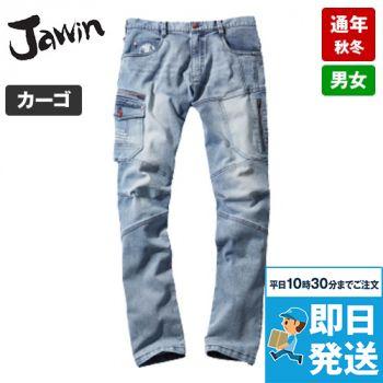 自重堂Jawin 53002[秋冬用]コーデュラ(R)ストレッチ デニムノータックカーゴパンツ(男女兼用)