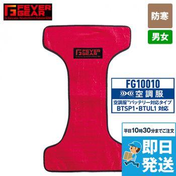 自重堂 FG10010[秋冬用] 電熱パッド 空調服バッテリー対応タイプ(男女兼用)