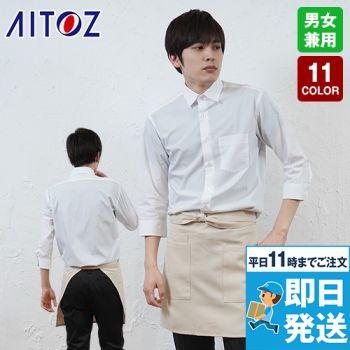 HS2504 アイトス ショートエプロン(男女兼用)