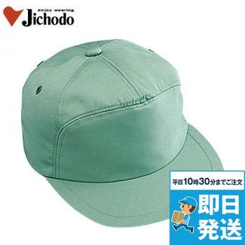 90019 自重堂 帽子(丸アポロ型)