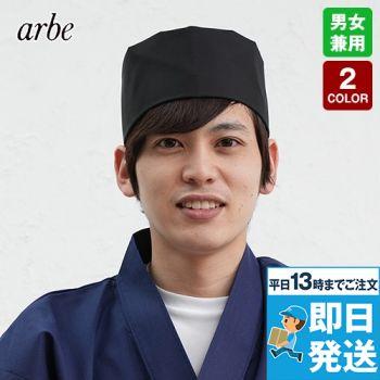 DN-6864 チトセ(アルベ) 和帽子