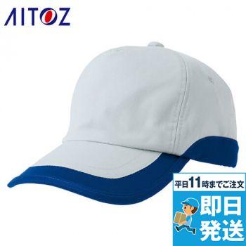 AZ-8618 アイトス ムービンカット ワークキャップ(男女兼用)