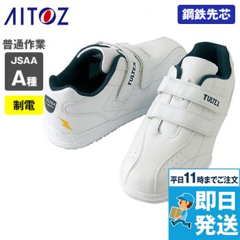 AZ51626 アイトス タルテックス