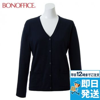 KK7118 BONMAX/アミーザ カーディガン ニット