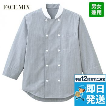 [在庫限り/返品交換不可]FB4514U FACEMIX コックシャツ/七分袖(男女兼用)
