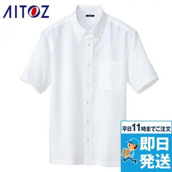 [在庫限り/返品交換不可]AZ8054 アイトス 半袖ボタンダウンシャツ(男女兼用)