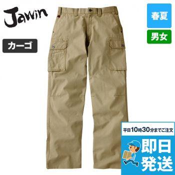 自重堂Jawin 55002 [春夏用]ノータックカーゴパンツ(綿100%)