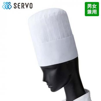 [サンペックス]飲食 コック帽