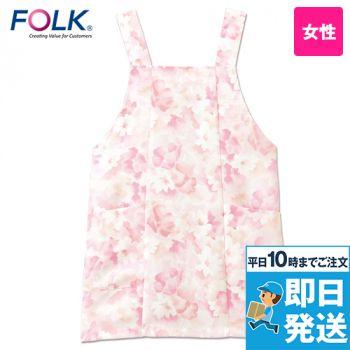 [在庫限り/返品交換不可]4100DP FOLK(フォーク) 介護 胸当てエプロン 女性用