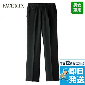 FP6701U FACEMIX ワンタック脇ゴムパンツ/股下フリー(男女兼用)