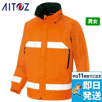 アイトス AZ56303 ディアプレックス 全天候型リフレクタージャケット