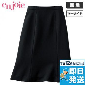 en joie(アンジョア) 56302 [春夏用]夏に適した清涼感ある素材のマーメイドスカート 無地