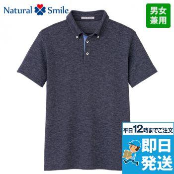 FB4531U ナチュラルスマイル ドライポロシャツ(男女兼用)ボタンダウン