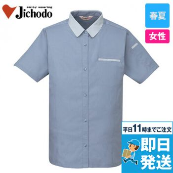 45315 自重堂 製品制電清涼レディース半袖シャツ(JIS T8118適合)