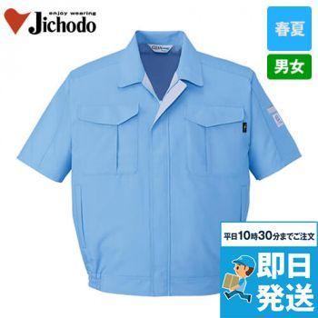 自重堂 84310 [春夏用]エコ低発塵製品制電半袖ブルゾン(JIS T8118適合)