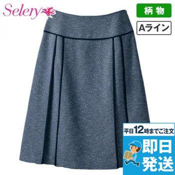 S-16371 16379 SELERY(セロリー) [秋冬用]温湿調整するモードなツイード風のニットAラインスカート