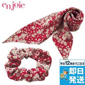 OP136 en joie(アンジョア) スカーフ&シュシュ