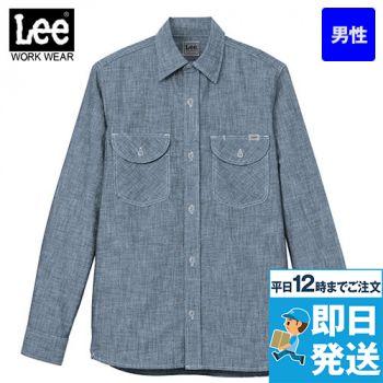 LCS46003 Lee シャンブレーシャツ/長袖(男性用)