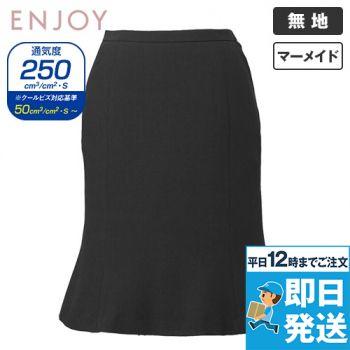 ESS623 enjoy [通年]マーメイドスカート 無地
