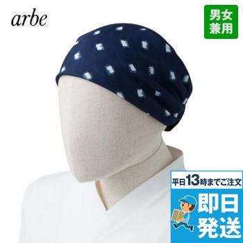 AS-8001 チトセ(アルベ) かすれ格子柄バンダナキャップ
