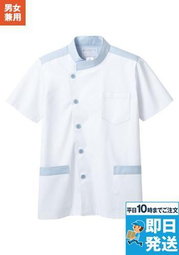 半袖 調理白衣(男女兼用)(1-592)