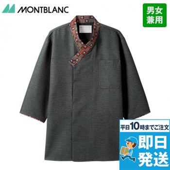 2-721 723 725 727 MONTBLANC 七分袖和風シャツ(男女兼用)
