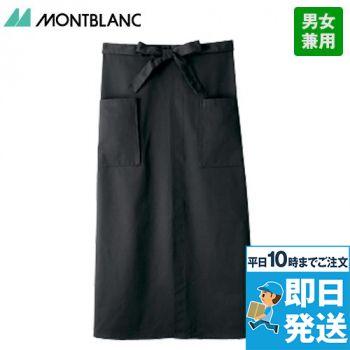 9-543 545 547 MONTBLANC ロングエプロン(男女兼用)