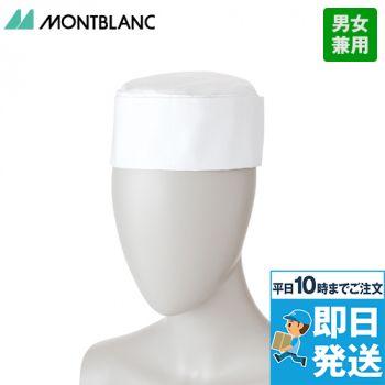 9-601 MONTBLANC 和帽子(男女兼用)