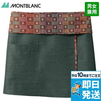 9-1261 1262 1263 1264 MONTBLANC 和風ショートエプロン(男女兼用)