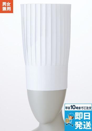 コック帽(男女兼用・10枚入り)(PS3