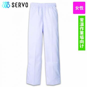 FHP-835 Servo(サーヴォ) フレッシュエリア パンツ(女性用)