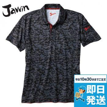 55334 自重堂JAWIN 吸汗速乾半袖ポロシャツ