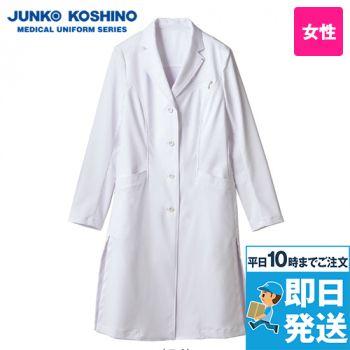 JK111 JUNKO KOSHINO(ジュンコ コシノ) 長袖ドクターコート(女性用)
