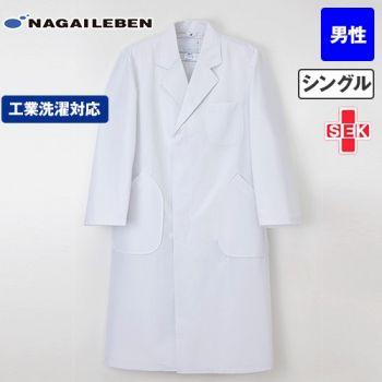 HK11 ナガイレーベン(nagaileben) ホスパーニット シングル診察衣長袖(男性用)