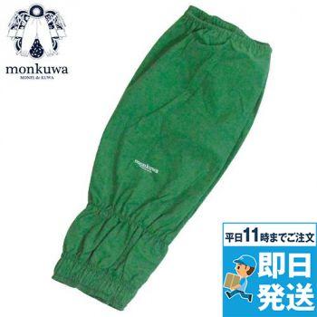 MK36119 アイトス [在庫限り]MK36119 monkuwa(モンクワ) アームカバー(女性用)