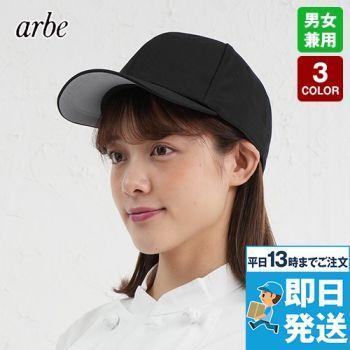 AS-8410 チトセ(アルベ) キャップ(男女兼用)