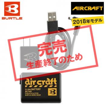 [在庫限り]バートル AC140 エアークラフト専用リチウムイオンバッテリー[ミニ][返品NG]