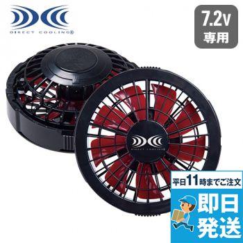 FAN2200R[春夏用]空調服 ワンタッチファン単品クロ×赤(2個)