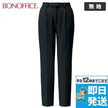 BONMAX BCP6102 [通年]PUブラック テーパードパンツ 裾上げ済み 無地 [ストレッチ/防汚]