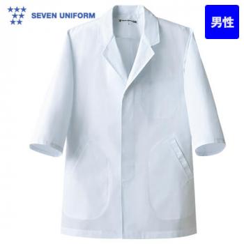 AA319-0 セブンユニフォーム 白衣コート/七分袖/ 襟あり(男性用)
